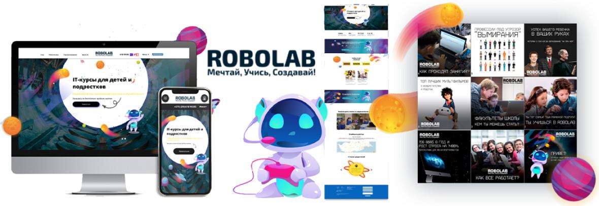 IT-школа для детей ROBOLAB