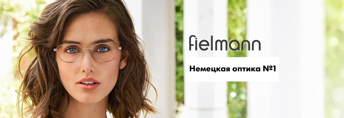 fielmann очки