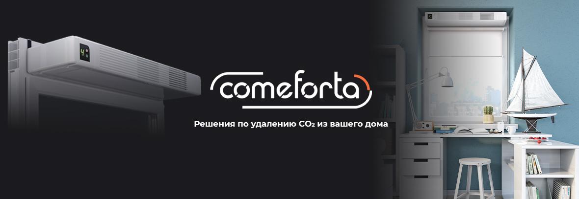 comeforta вентиляция