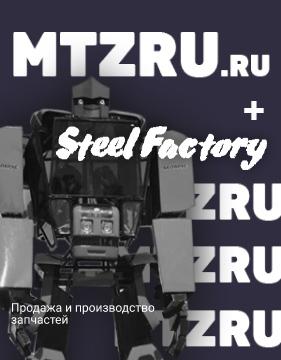 MTZRU