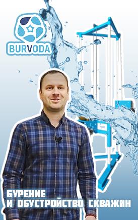 Burvoda