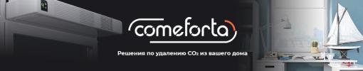 Comeforta